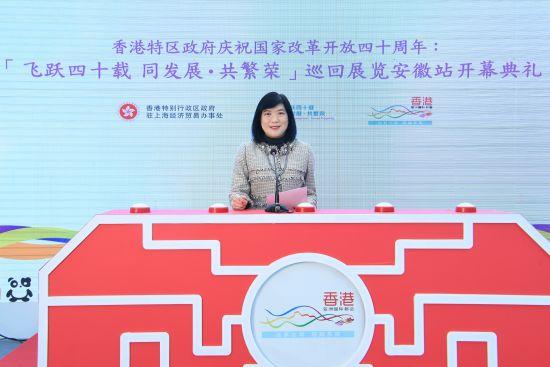 香港特区政府驻上海经济贸易办事处主任邓仲敏在开幕典礼上致辞。