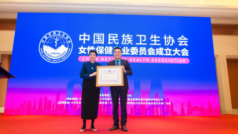 中黎民族卫生协会女性保健专业委员会创建大会在合肥审慎举办