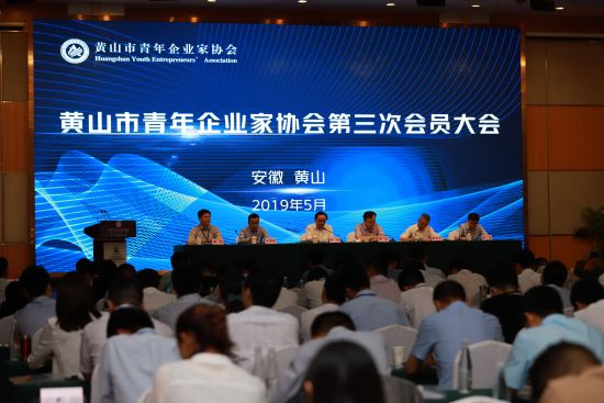 5月28日,黄山市青年企业家协会第三次会员大会召开。江欣欣 摄