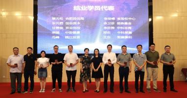 合肥高新区举行第二届私募股权投资高级研修班装饰公司广告语
