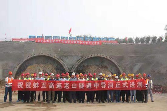 安徽公司蚌五高速公路项目控制性工程老山隧道正式进洞施工