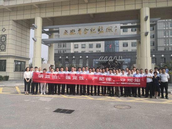 安徽公司�h�T干部�⒂^合肥�O�z,身�R其境地接受警示教育