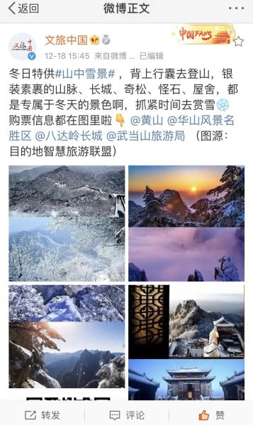 @文旅中国 截图