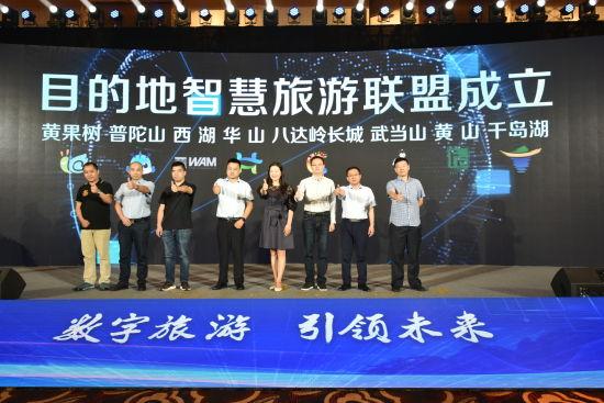 8月1日,目的地智慧旅游联盟在黄山成立。(资料照片)