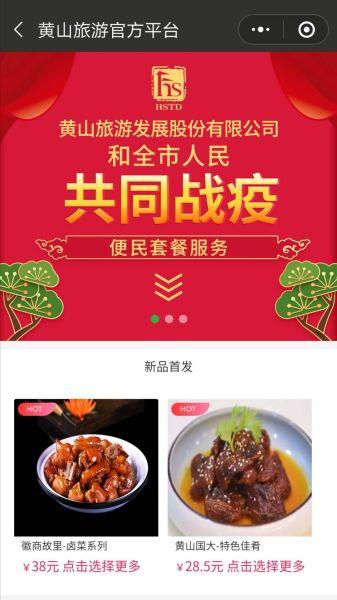 黄山旅游官方平台推出便民美食套餐