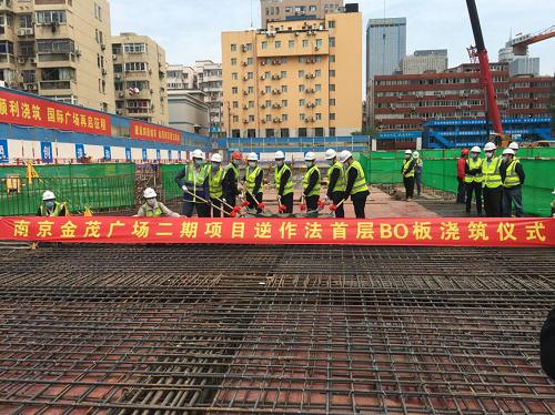 中建三局一公司南京金茂广场二期项目举行首块B0板浇筑仪式