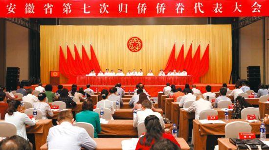 6月23日上午,安徽省第七次归侨侨眷代表大会在合肥举行。安徽日报记者 徐国康/摄