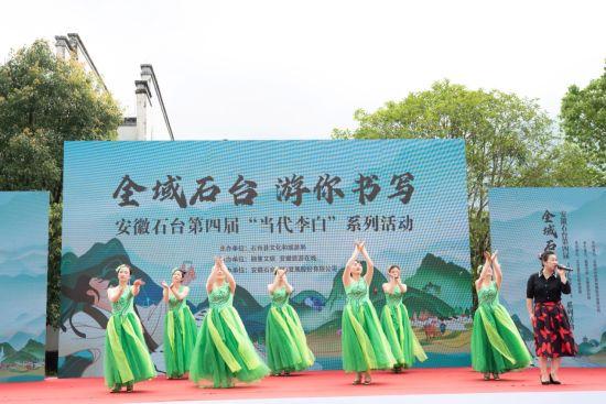 石台文化旅游特色节目