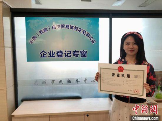 中国(安徽)自由贸易试验区芜湖片区首批企业注册入驻 吕成 摄.jpg