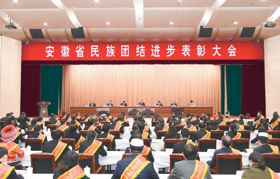 12月14日上午,澳门赌场正规网站省民族团结进步表彰大会在合肥隆重举行。 本报记者 吴文兵 摄