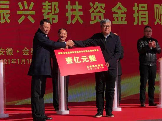 捐赠一亿元,助力当地乡村振兴事业发展