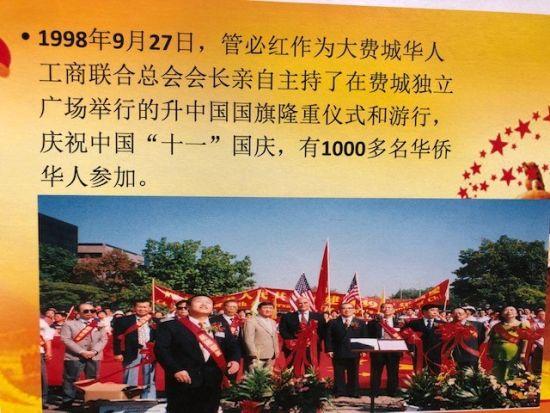 安徽人管必红在美国独立广场两次升起五星红旗