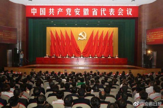 中国共产党安徽省代表会议隆重开幕并举行第一次全体会议