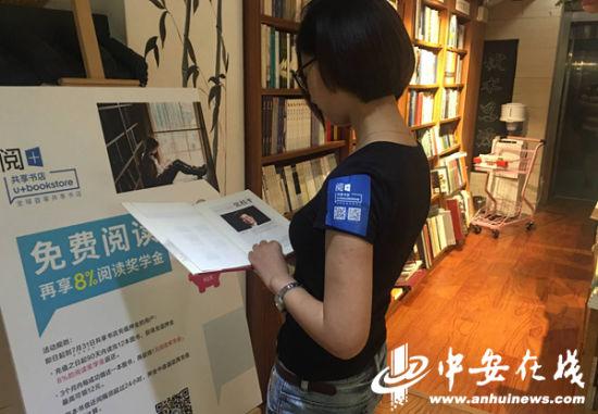 全球首家共享书店亮相合肥