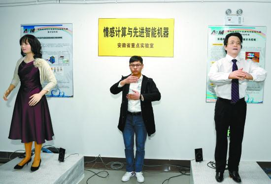 """合肥工业大学发布""""情感机器人"""""""