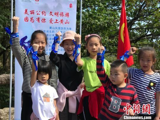 安徽黄山风景区国庆期间倡导游客环保出行