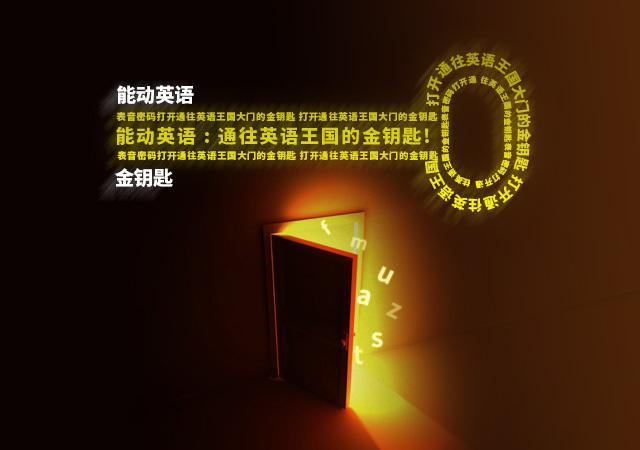 能动英语打开英语王国大门的钥匙