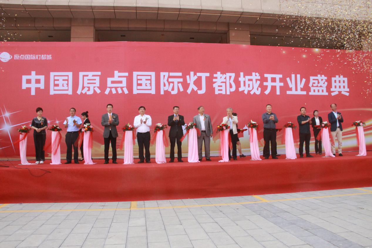 中国原点新城新时代再启航 原点国际灯都城同期开业