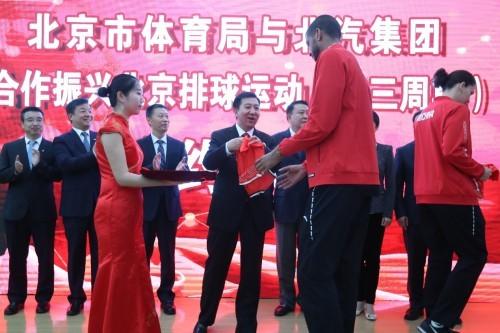 北汽集团三度冠名北京排球
