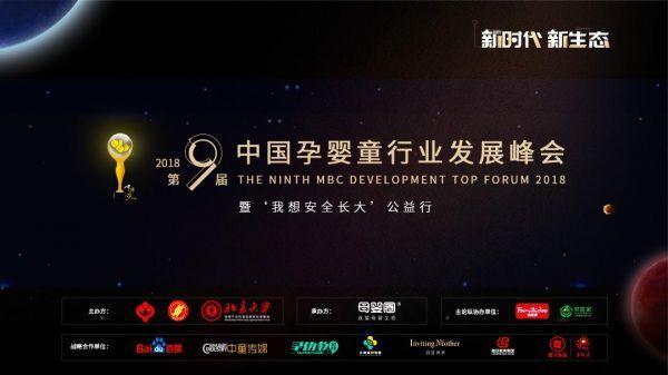"""第9届中国孕婴童行业发展峰会暨""""我想安全长大""""公益行 将于2018年11月2~4"""