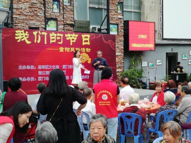 厦门市美丽心灵志愿服务队举办百叟宴陪伴老人过重阳节
