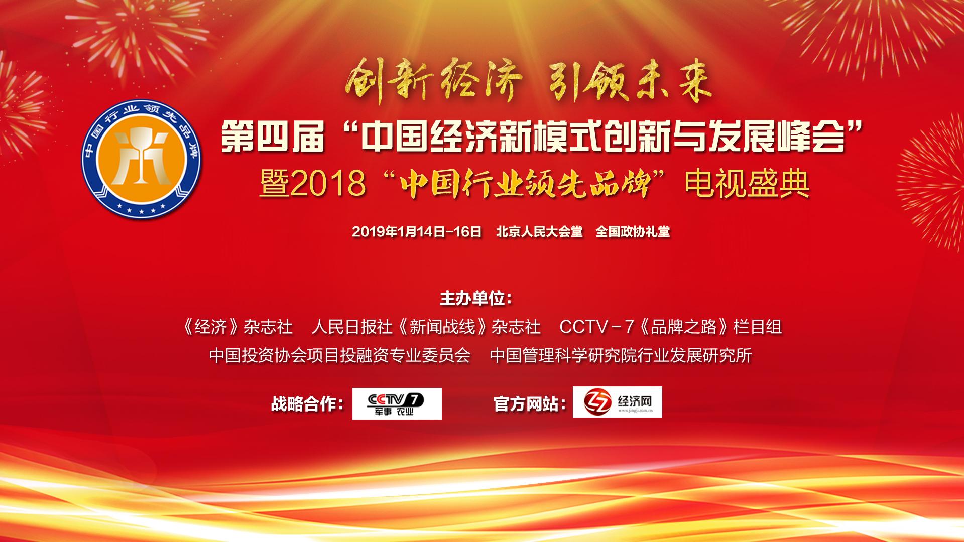 第四届中国经济新模式创新与发展峰会将在京举行