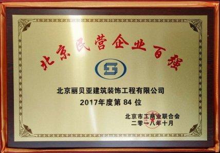 北京装饰公司,k7线上娱乐