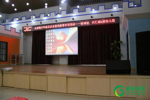 全国青少年食品安全宣传教育活动走进桂林