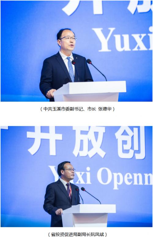 """七彩云南 抚仙玉溪2018年""""收获金秋 共谋发展""""峰会"""
