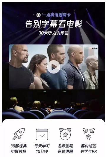 """一点英语App:追剧学习两不误,将""""看电影学英语""""真正落地 滚动 第5张"""