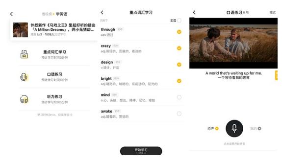 """一点英语App:追剧学习两不误,将""""看电影学英语""""真正落地 滚动 第3张"""