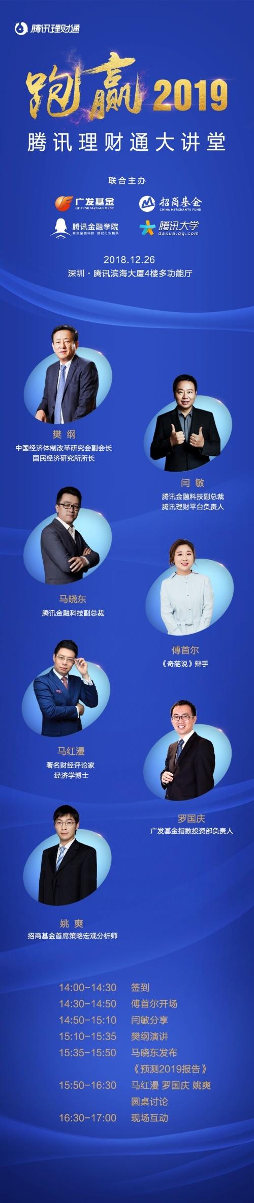 """""""跑赢2019・腾讯理财通大讲堂""""将于12月26日在深圳举办"""