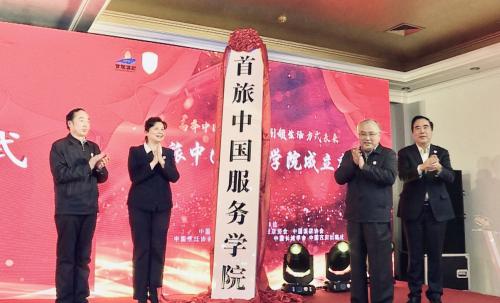 首旅中国服务学院引领中国服务新时代的新征百度情趣用品女人的图片
