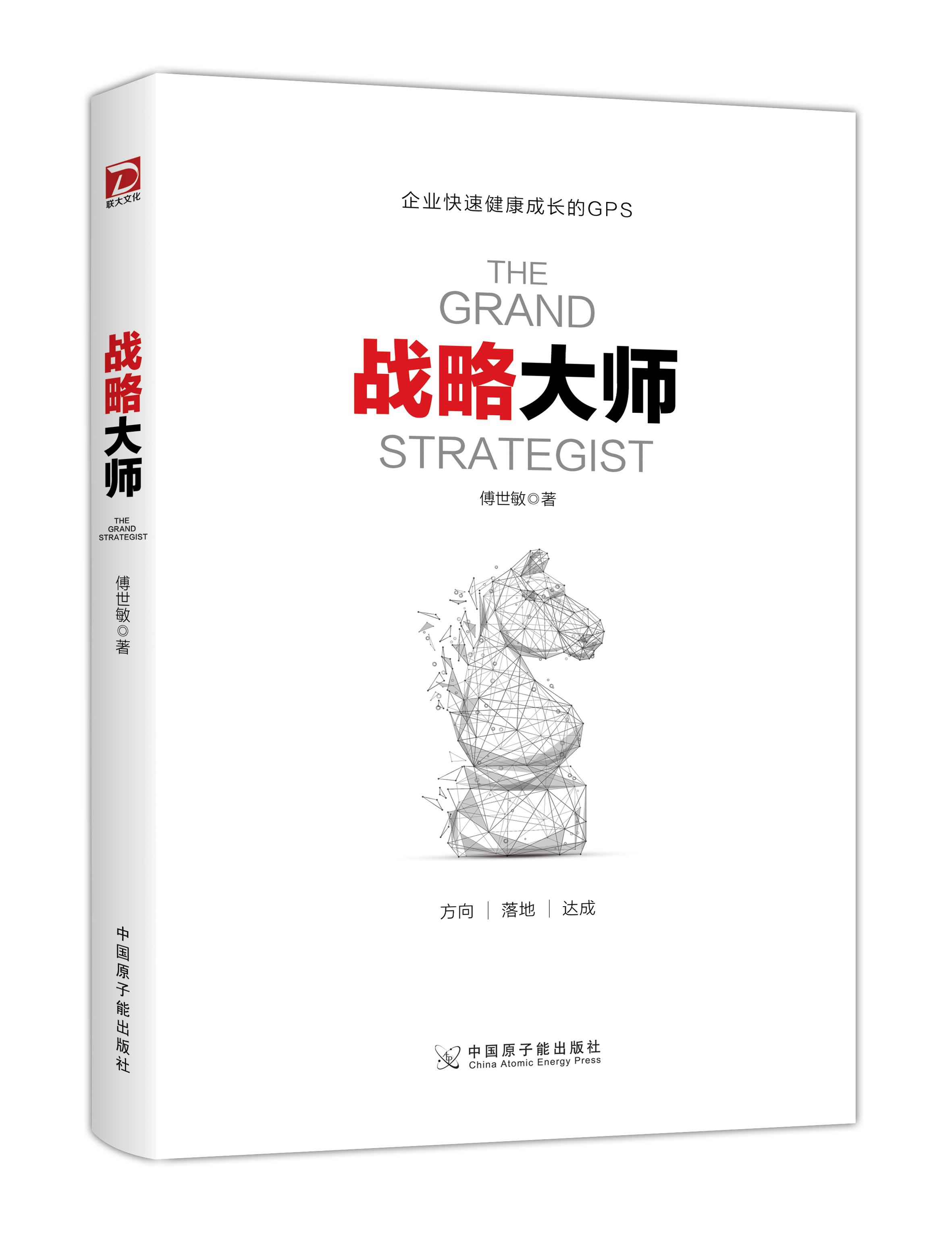 《战略大师》题记:未来十年,企业如何超越价格战发展