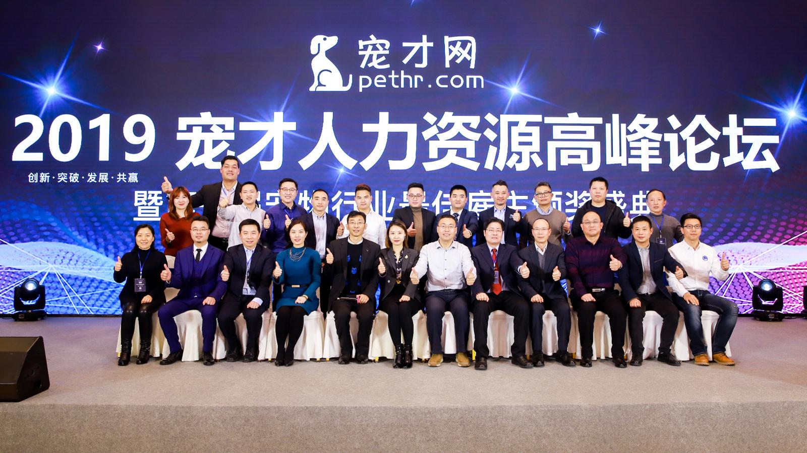 瑞鹏集团荣获宠物行业最佳雇主品牌和最受员工欢迎雇主双料奖项