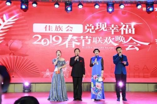 佳兆业·东戴河佳族会2019兑现幸福春节联欢晚会浓情上演