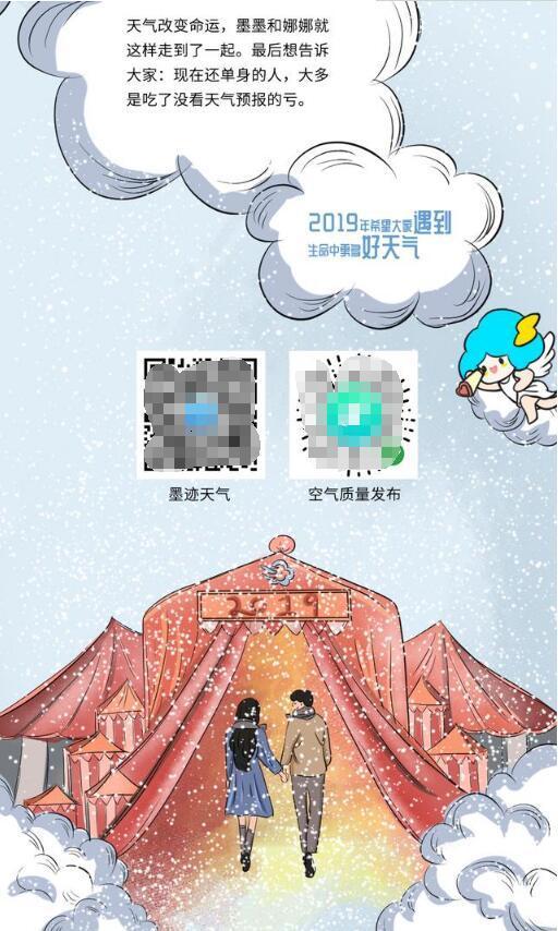 墨迹天气联合中国环境监测总站发布2018年