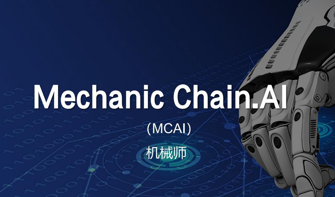 Mechanic Chain AI(MCAI)机械师 人工智能区块链领域的颠覆性革命