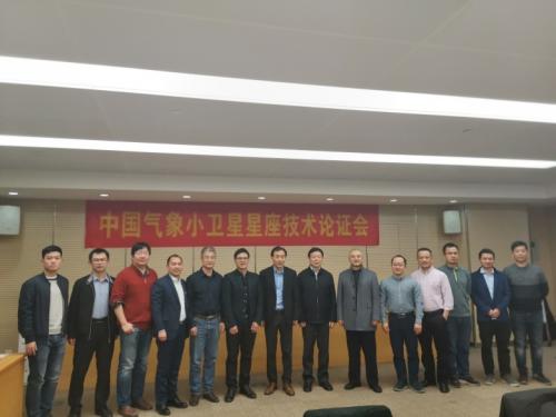 南京信大卫星应用研究院成功举办气象小卫星星座技术论证会
