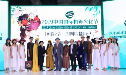 2019中国国际帽饰文化节(上海站)完美收官,11月广州再相约