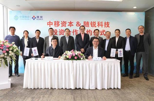 移动投资与随锐科技股份有限公司签署投资协议