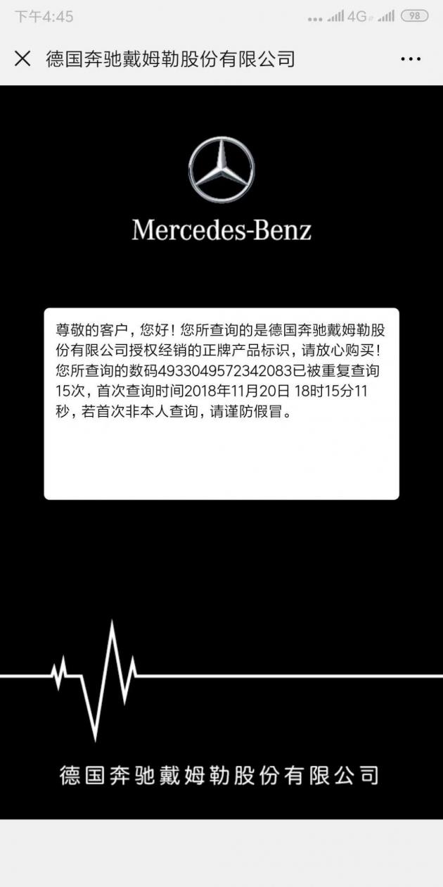 百年品牌新血延续,梅赛德斯-奔驰珠宝花落深圳