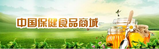 中国保健食品商城——养生有道,滋补有方