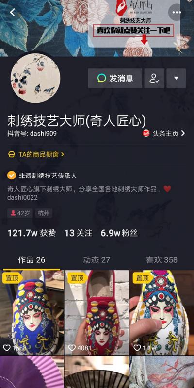 """抖音百万人点赞!刺绣大师绣出""""活猫""""古老非遗苏绣萌翻网友"""