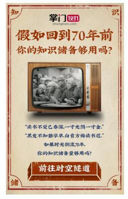 掌门1对1携新华社、中国图片集团办大型图片展 致敬新中国教育