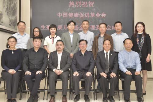 生殖健康专项基金管理委员会在京成立