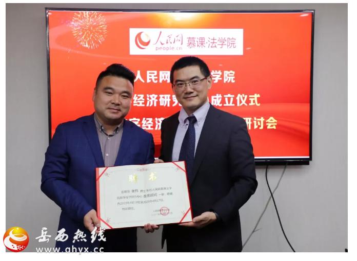 yabo动态 | 人民网慕课法学院数字经济研究中心在京成立