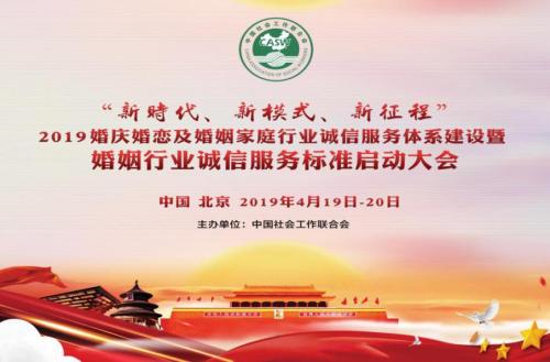 婚庆婚恋及婚姻家庭行业诚信服务体系建设大会在京举行