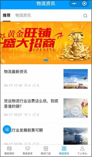 广东物流运输,开拓物流运输行业普惠新格局!