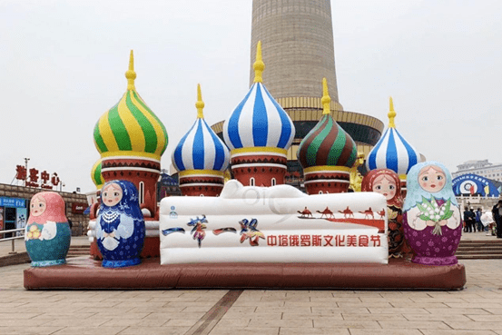 """中央電視塔首屆""""一帶一路""""俄羅斯文化美食節盛大開幕"""